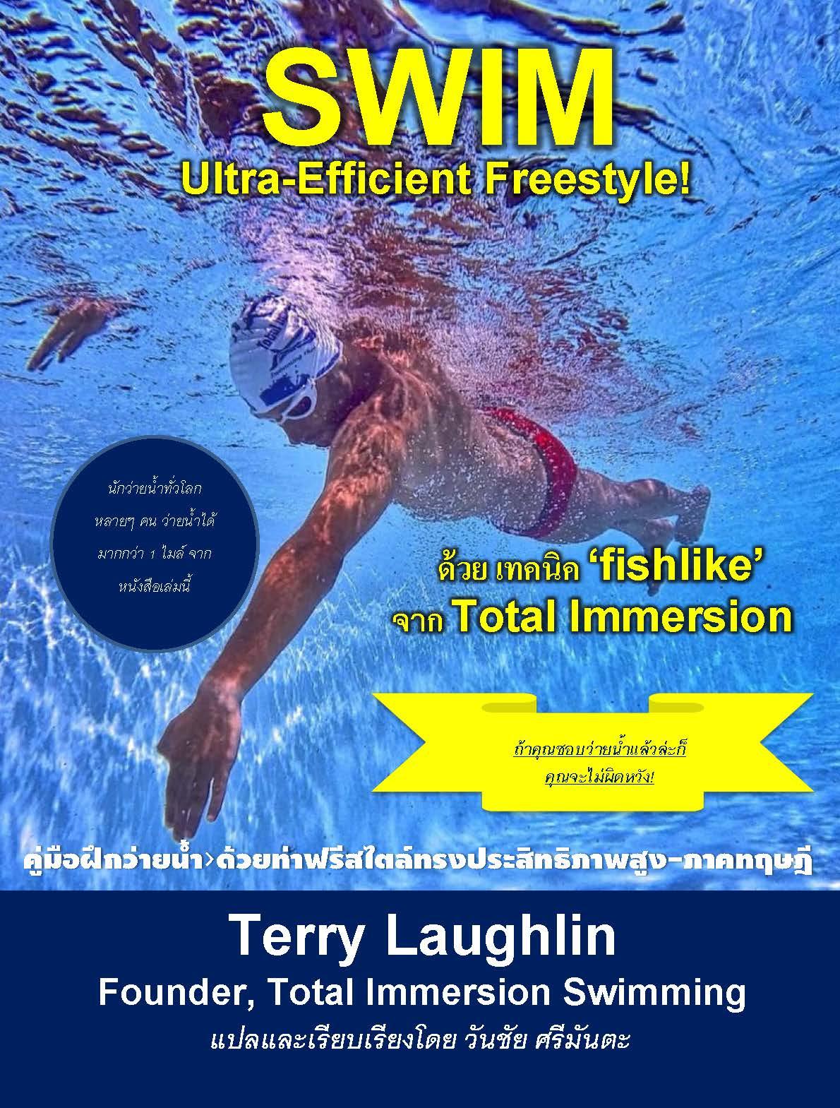 ฝึกว่ายน้ำง่ายๆ ด้วยตัวเอง ซี่รีส์ 1.0 ของ TI