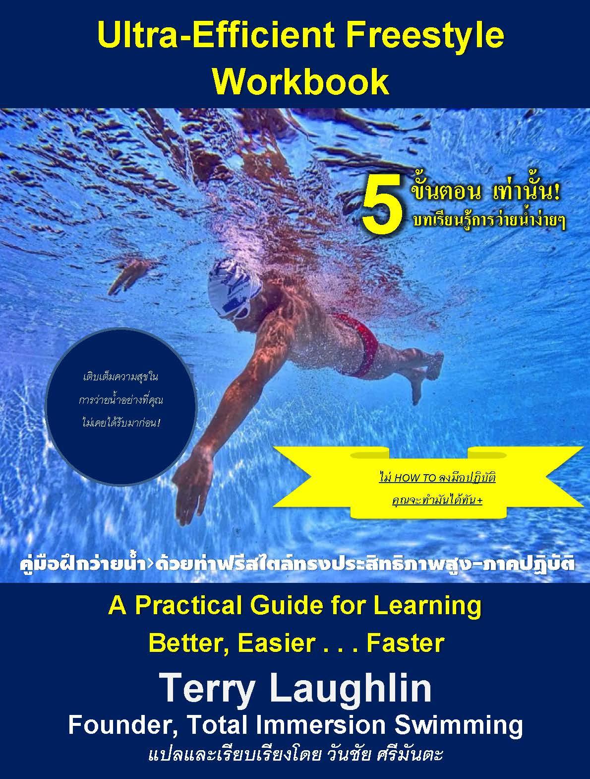 หนังสือ ภาคปฏิบัติ ว่ายน้ำด้วยตัวเอง สำหรับผู้ใหญ่ ซีรีส์ 1.0 ของ TI